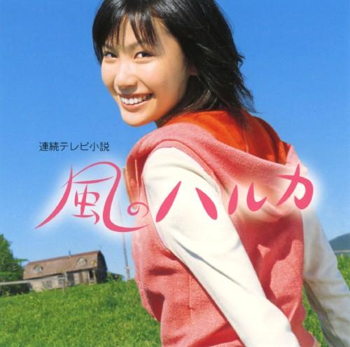 【中古】NHK連続テレビ小説「風のハルカ」オリジナル・サウンドトラック/TVサントラ
