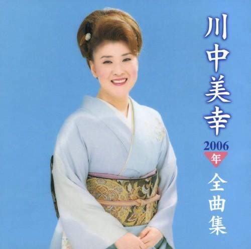 【中古】川中美幸2006年全曲集/川中美幸