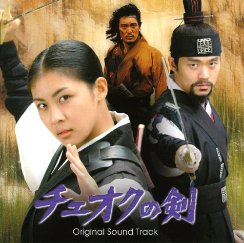 【中古】チェオクの剣 オリジナル・サウンドトラック/TVサントラ