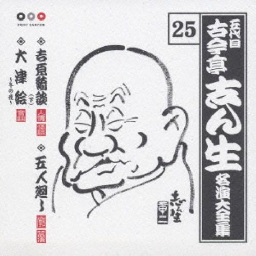【中古】古今亭志ん生 名演大全集25/古今亭志ん生