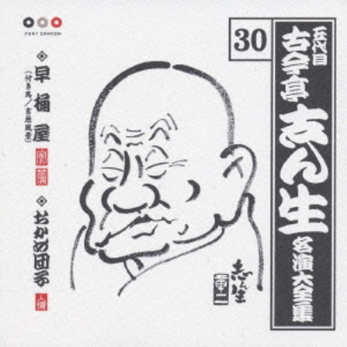 【中古】古今亭志ん生 名演大全集30/古今亭志ん生