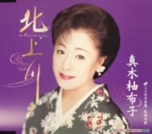 【中古】北上川/真木柚布子