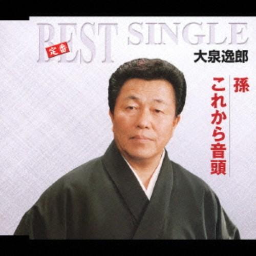 【中古】孫/これから音頭/大泉逸郎