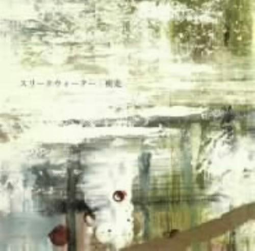 【中古】疾走/スリークウォーター