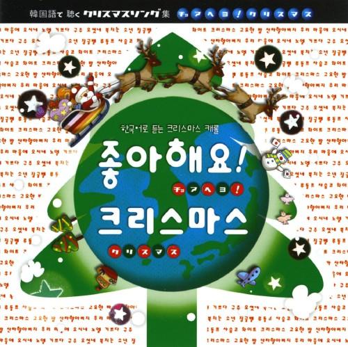 【中古】韓国語で聴くクリスマスソング集〜チョアヘヨ!クリスマス/オムニバス