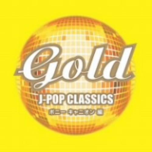 【中古】Gold J−POP Classics/オムニバス