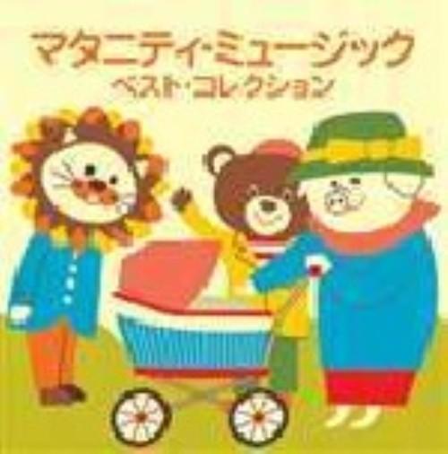 【中古】<COLEZO!TWIN>マタニティ・ミュージック・ベスト・コレクション/オムニバス