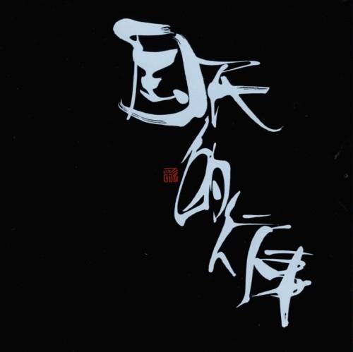 【中古】国民的行事/KREVA