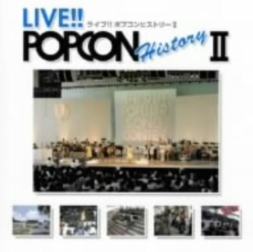 【中古】LIVE!!POPCON HISTORYII/オムニバス