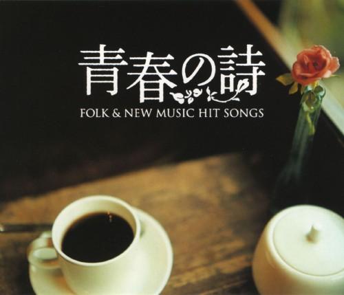 【中古】フォーク&ニューミュージック ヒットソングス〜青春の詩〜/オムニバス