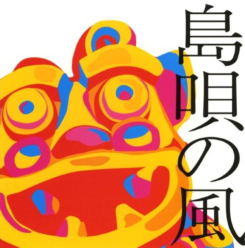【中古】島唄の風〜沖縄ベストコレクション〜/オムニバス