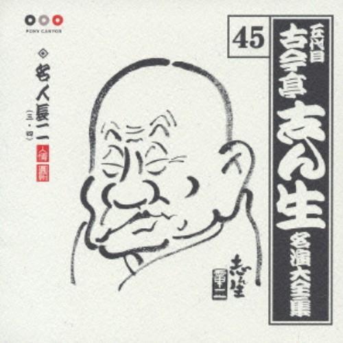 【中古】古今亭志ん生 名演大全集45 名人長ニ(三)(四)/古今亭志ん生