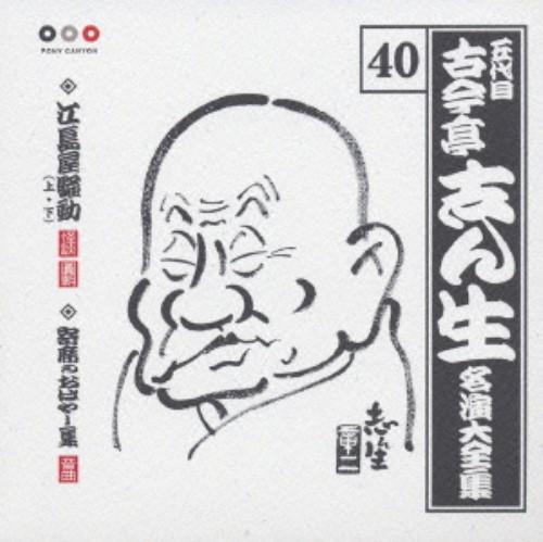 【中古】古今亭志ん生 名演大全集40 江島屋騒動(上)(下)/六尺棒/古今亭志ん生