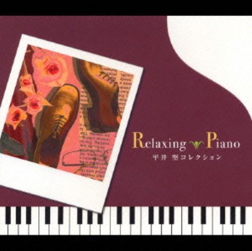 【中古】リラクシング・ピアノ〜平井堅コレクション/リラクシング・ピアノ