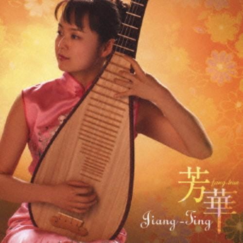 【中古】中国琵琶アルバム《芳華fang−hua》/ジャン・ティン
