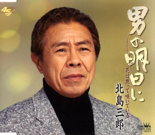 【中古】男の明日に/花は黙って咲いている/北島三郎