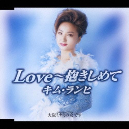 【中古】Love〜抱きしめて/キム・ランヒ