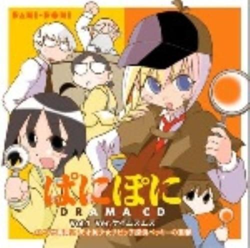 【中古】ぱにぽに ドラマCD 3月号/オムニバス