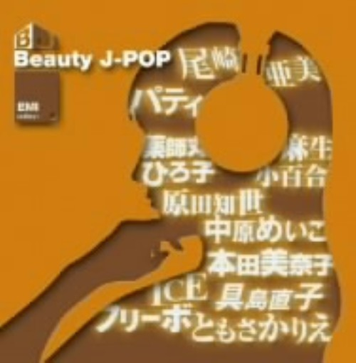 【中古】Beauty J−POP−EMI EDITION−/オムニバス