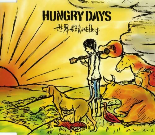 【中古】世界が晴れた日には/HUNGRY DAYS