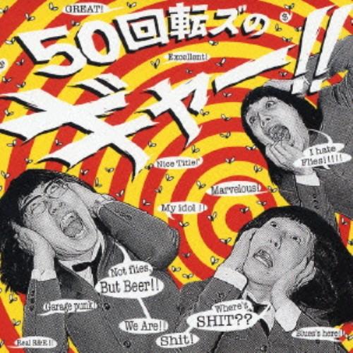 【中古】ザ50回転ズのギャー/ザ50回転ズ
