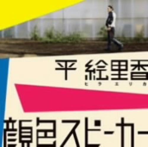 【中古】顔色スピーカー/平絵里香