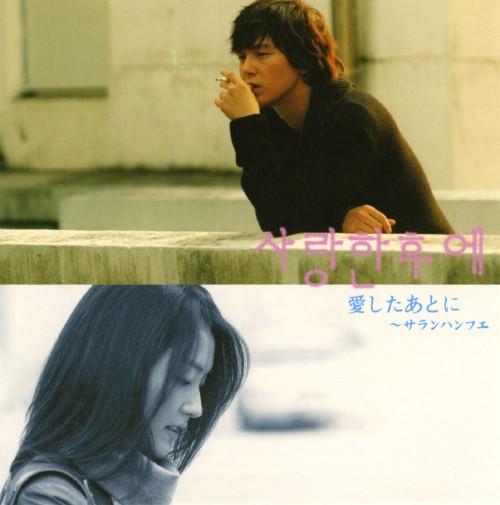 【中古】愛したあとに〜サランハンフエ」オリジナルサウンドトラック/サントラ