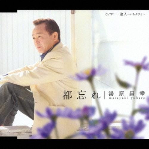 【中古】都忘れ/湯原昌幸