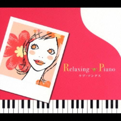 【中古】リラクシング・ピアノ〜ラブ・ソングス/リラクシング・ピアノ