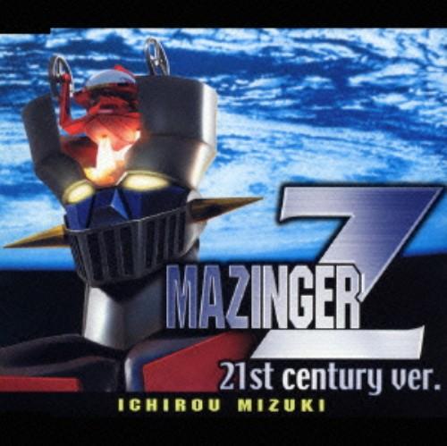 【中古】マジンガーZ(21st century ver.)/水木一郎