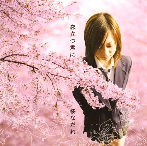 【中古】旅立つ君に/桜なだれ