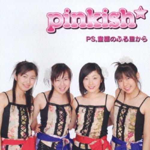 【中古】PS.童謡のふる里から/Pinkish