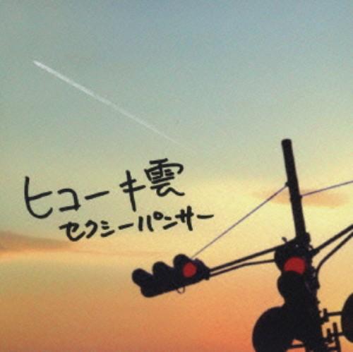 【中古】ヒコーキ雲/セクシーパンサー