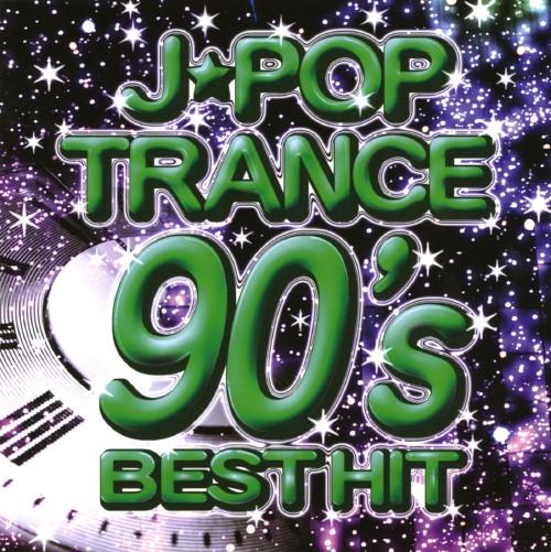 【中古】J−POP TRANCE 90's BEST HIT/オムニバス