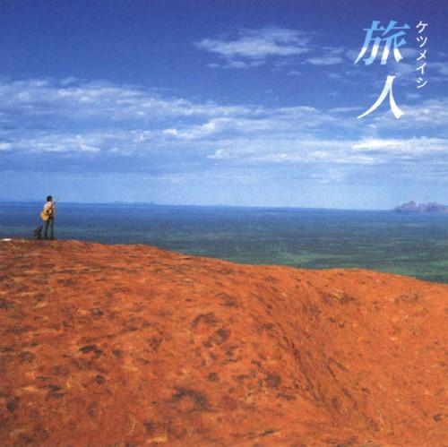 【中古】旅人(たびうど)/ケツメイシ
