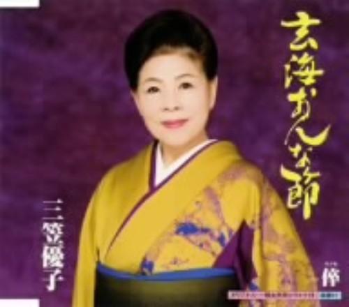 【中古】玄海おんな節/三笠優子
