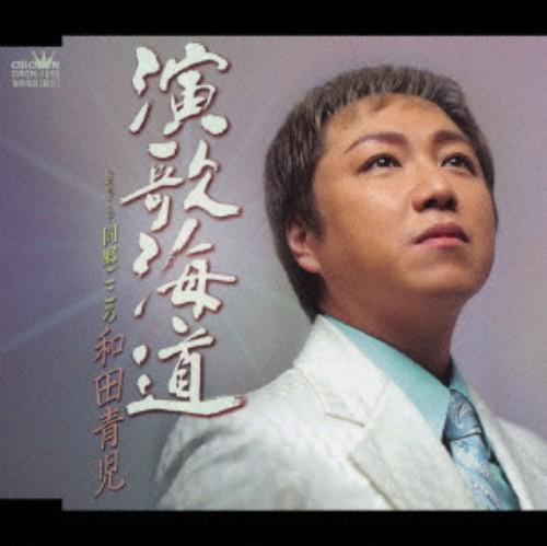 【中古】演歌海道/和田青児