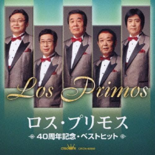 【中古】40周年記念・ベストヒット/ロス・プリモス