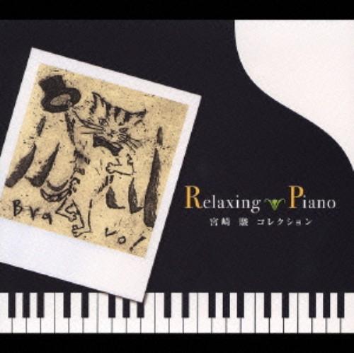 【中古】リラクシング・ピアノ〜宮崎駿コレクション/リラクシング・ピアノ