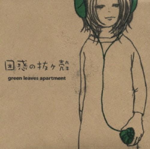 【中古】困惑の抜け殻/green leaves apartment