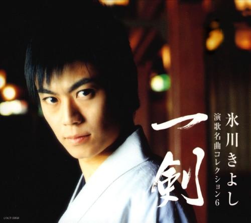 【中古】演歌名曲コレクション6〜一剣〜/氷川きよし