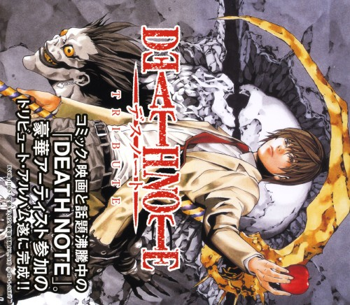 【中古】DEATH NOTE TRIBUTE/オムニバス