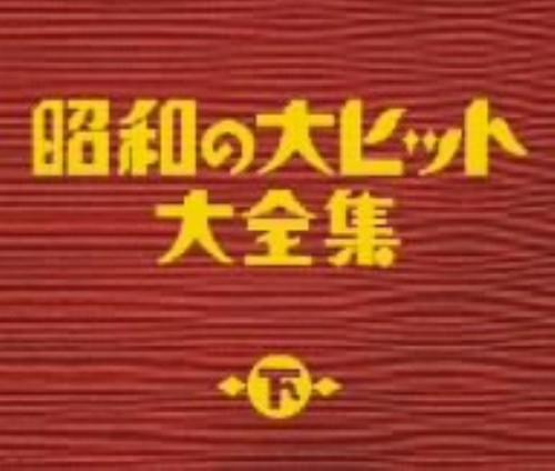 【中古】昭和の大ヒット大全集(下)/オムニバス