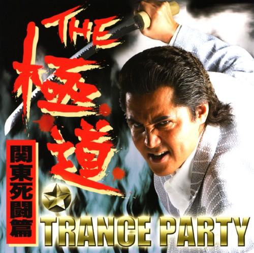 【中古】THE 極道☆TRANCE PARTY:関東死闘編/オムニバス