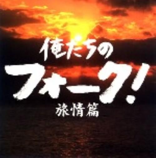 【中古】俺たちのフォーク!旅情篇/オムニバス