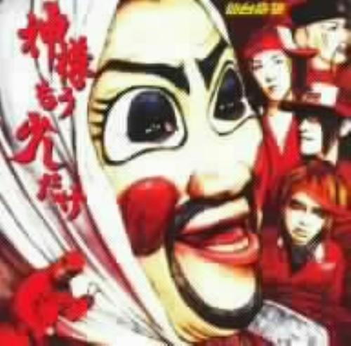 【中古】神様もう少しだけ(初回限定盤)(DVD付)/仙台貨物