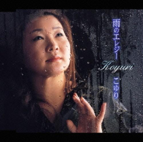 【中古】雨のエレジー/こゆり