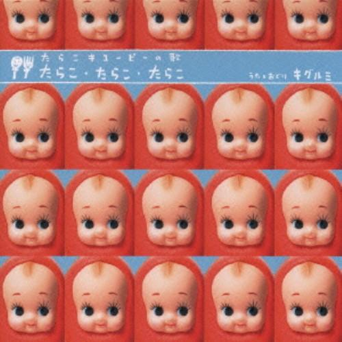 【中古】たらこ・たらこ・たらこ(たっぷりたらこボックス)(初回限定盤)/キグルミ