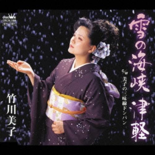 【中古】雪の海峡 津軽/美子の三味線ドンパン/竹川美子