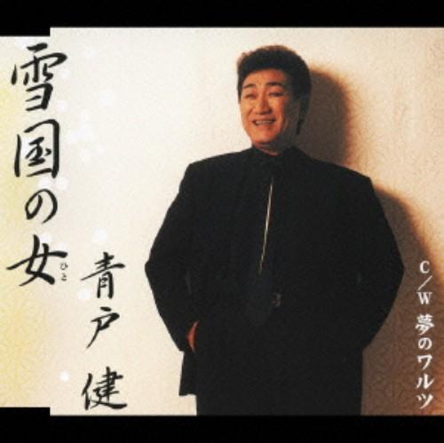 【中古】雪国の女/夢のワルツ/青戸健